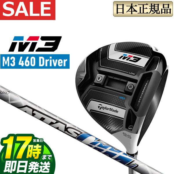 日本正規品2018年モデル Taylormade テーラーメイド ゴルフ M3ドライバー M3 460 Driver ATTAS COOOL 6 アッタス クール ATTAS COOL 【ゴルフクラブ】