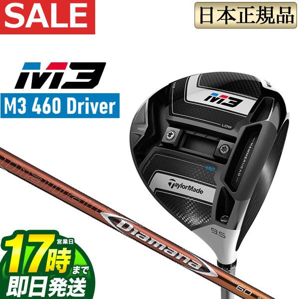 日本正規品2018年モデル Taylormade テーラーメイド ゴルフ M3ドライバー M3 460 Driver Diamana RF60 ディアマナ 【ゴルフクラブ】