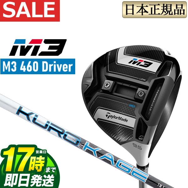 【FG】日本正規品 Taylormade テーラーメイド ゴルフ M3ドライバー M3 460 Driver KUROKAGE TM5 クロカゲ 【ゴルフクラブ】