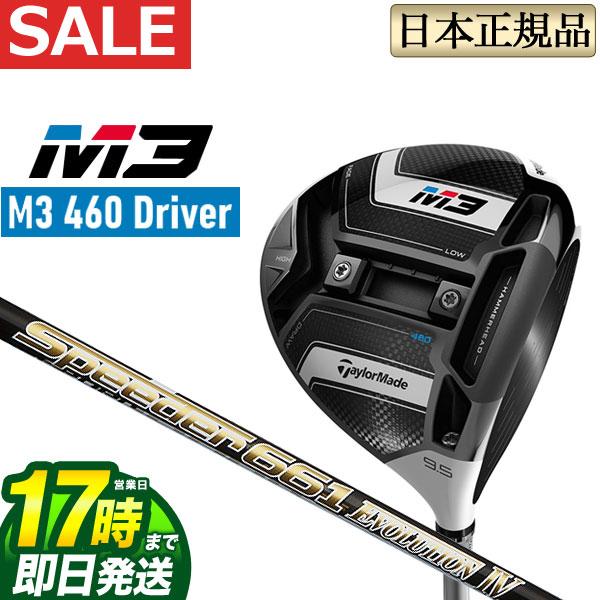 日本正規品2018年モデル Taylormade テーラーメイド ゴルフ M3ドライバー M3 460 Driver Speeder 661 EVOLUTION IV スピーダーエボリューション4 【ゴルフクラブ】
