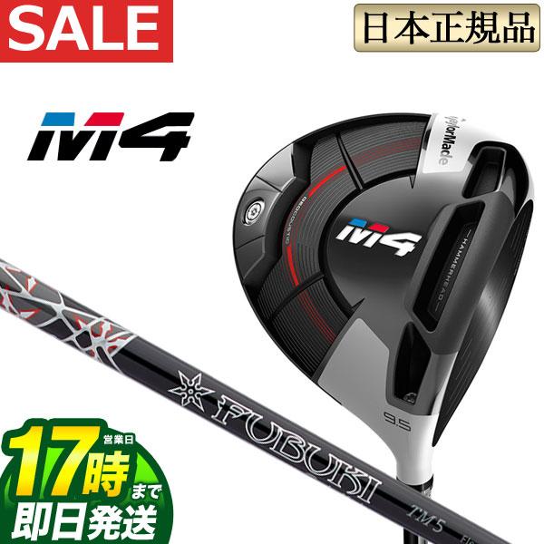 【FG】日本正規品 Taylormade テーラーメイド ゴルフ M4ドライバー M4 Driver FUBUKI TM5 フブキ 【ゴルフクラブ】