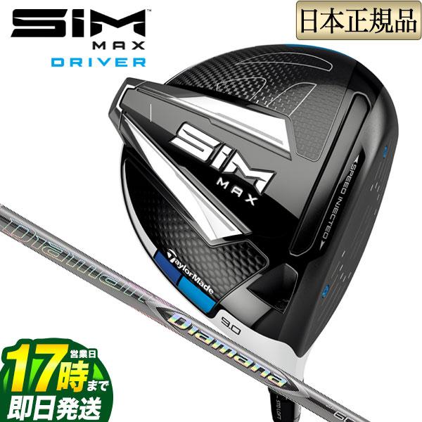 【FG】2020年モデル Taylormade テーラーメイド ゴルフ SIM MAX DRIVER シム マックス ドライバー Diamana ディアマナ ZF60