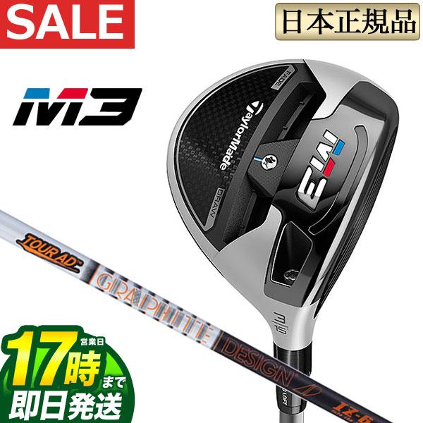 【FG】日本正規品 Taylormade テーラーメイド ゴルフ M3フェアウェイウッド M3 Fairway TourAD IZ-6 ツアーAD 【ゴルフクラブ】