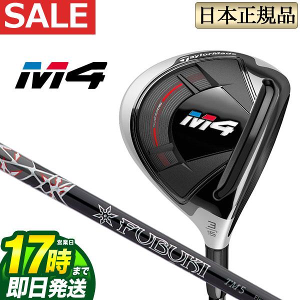 日本正規品2018年モデル Taylormade テーラーメイド ゴルフ M4フェアウェイウッド M4 Fairway FUBUKI TM5 フブキ 【ゴルフクラブ】