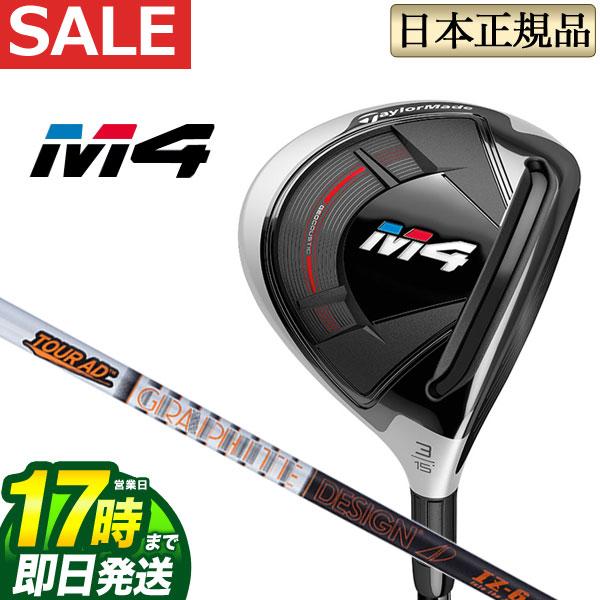 【あす楽】日本正規品 Taylormade テーラーメイド ゴルフ M4フェアウェイウッド M4 Fairway TourAD IZ-6 ツアーAD 【ゴルフクラブ】