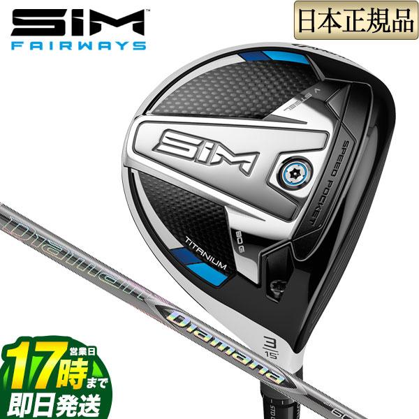 【FG】2020年モデル Taylormade テーラーメイド ゴルフ SIM FW シム フェアウェイウッド Diamana ディアマナ ZF60