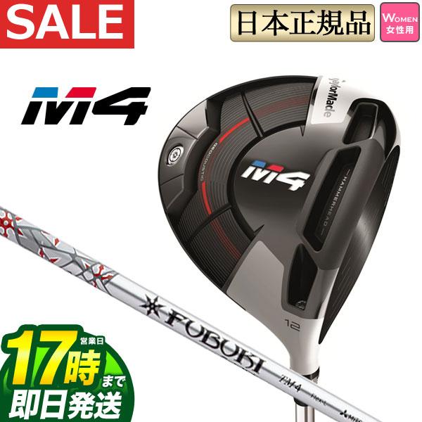 【あす楽】日本正規品 Taylormade テーラーメイド ゴルフ M4ドライバー M4 Women's Driver FUBUKI TM4 フブキ (レディース) 【ゴルフクラブ】