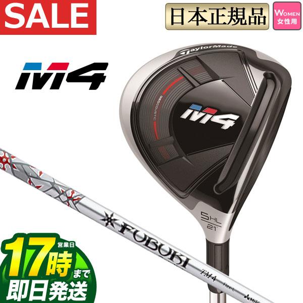 【あす楽】日本正規品 Taylormade テーラーメイド ゴルフ M4フェアウェイウッド M4 Women's Fairway FUBUKI TM4 フブキ (レディース) 【ゴルフクラブ】