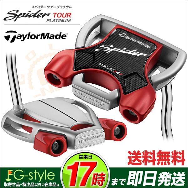 日本正規品Taylormade テーラーメイド 2017 SPIDER TOUR PLATINUM スパイダー ツアー プラチナム パター 【ゴルフクラブ】