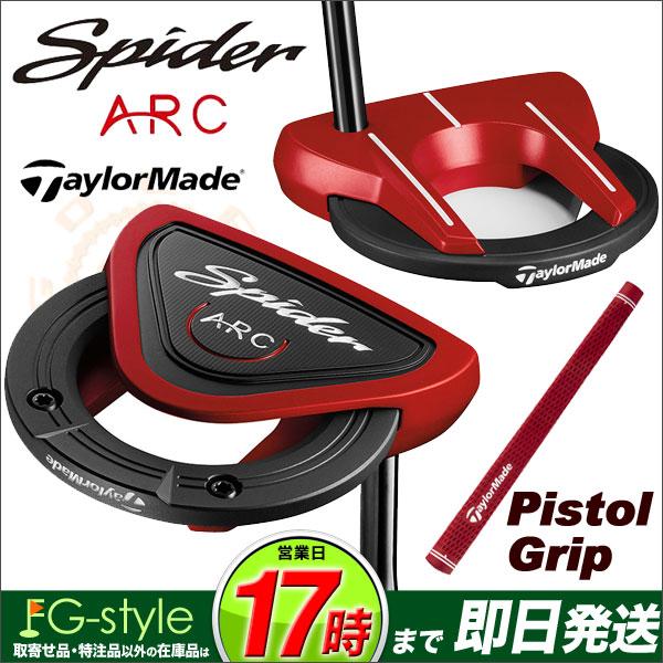 【FG】日本正規品 Taylormade テーラーメイド ゴルフ スパイダー アークパター ラムキングリップ Spider ARC Lamkin Crossbone Pistol Grip