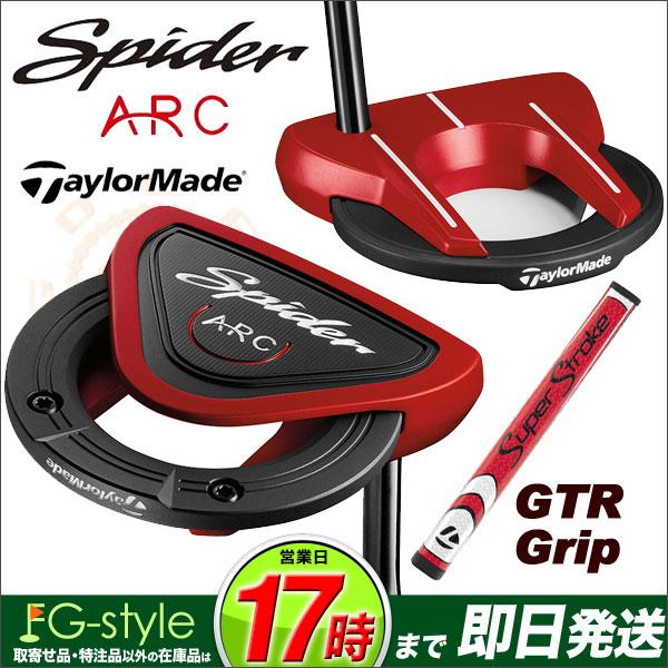 【あす楽】日本正規品 Taylormade テーラーメイド ゴルフ スパイダー アークパター スーパーストロークグリップ Spider ARC Super Stroke Pistol GTR Grip