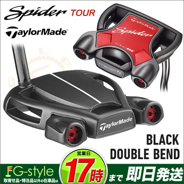 【FG】日本正規品 Taylormade テーラーメイド ゴルフ スパイダー ツアー ブラック パター ダブルベンド Spider TOUR 黒 DOUBLE BEND