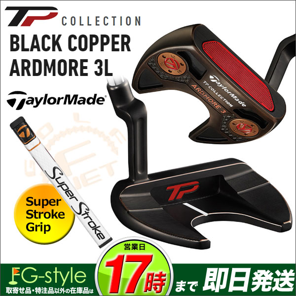 【FG】日本正規品 Taylormade テーラーメイド ゴルフ TP コレクション ブラックカッパー アードモア3L Super Stroke TP COLLECTION BLACK COPPER ARDMORE 3L パター