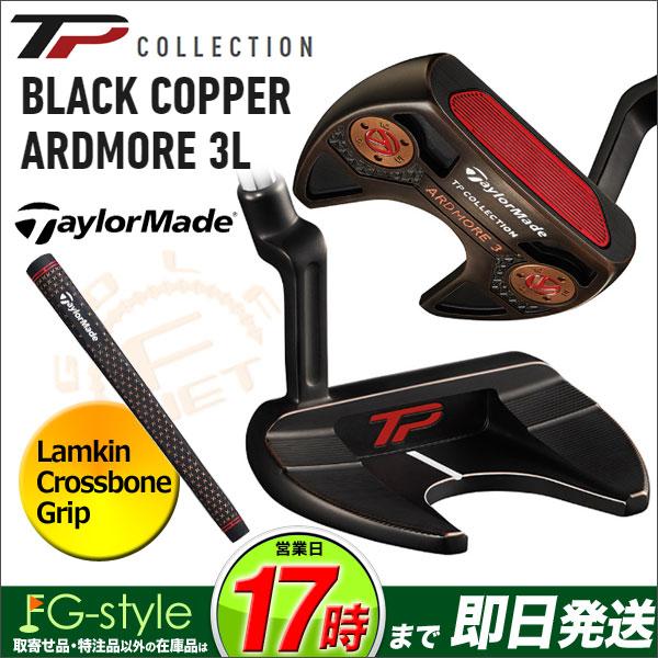 【FG】日本正規品 Taylormade テーラーメイド ゴルフ TP コレクション ブラックカッパー アードモア3L TP COLLECTION BLACK COPPER ARDMORE 3L パター