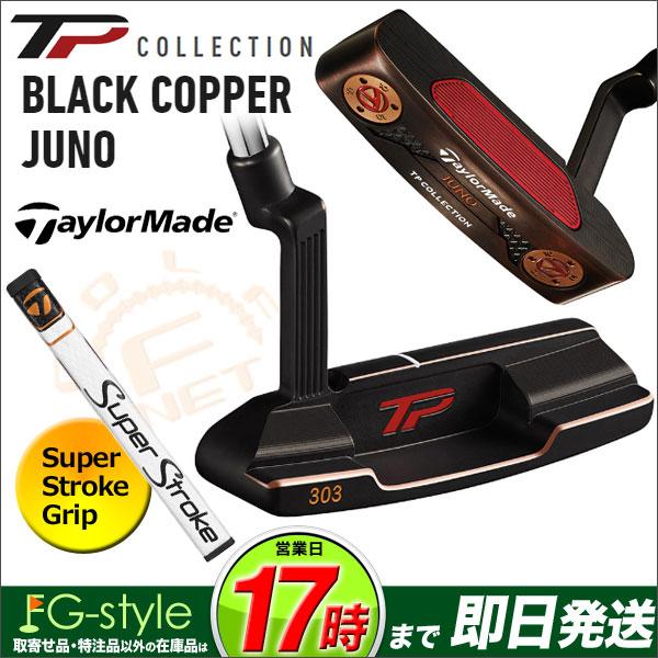 【あす楽】日本正規品 Taylormade テーラーメイド ゴルフ TP コレクション ブラックカッパー ジュノ Super Stroke TP COLLECTION BLACK COPPER JUNO パター