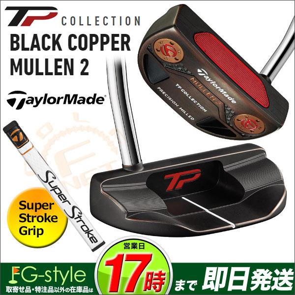 【FG】日本正規品 Taylormade テーラーメイド ゴルフ TP コレクション ブラックカッパー ミューレン2 Super Stroke TP COLLECTION BLACK COPPER MULLEN 2 パター