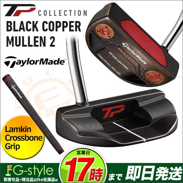 日本正規品2018年モデル Taylormade テーラーメイド ゴルフ TP コレクション ブラックカッパー ミューレン2 TP COLLECTION BLACK COPPER MULLEN 2 パター