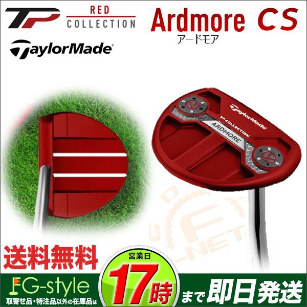日本正規品Taylormade テーラーメイド TP COLLECTION RED SERIES Ardmore CS アードモア CS TPコレクション レッドシリーズ パター 【ゴルフクラブ】