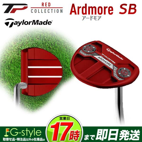 【FG】日本正規品Taylormade テーラーメイド TP COLLECTION RED SERIES Ardmore SB アードモア SB TPコレクション レッドシリーズ パター 【ゴルフクラブ】