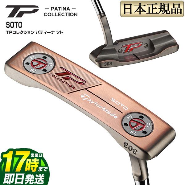 【FG】2019年モデル Taylormade テーラーメイド ゴルフ パター TPコレクション パティーナ ソト TP COLLECTION PATINA SOTO