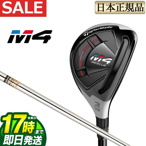 【あす楽】日本正規品 Taylormade テーラーメイド ゴルフ M4レスキュー ユーティリティー M4 Rescue REAX90 JP リアックス 【ゴルフクラブ】