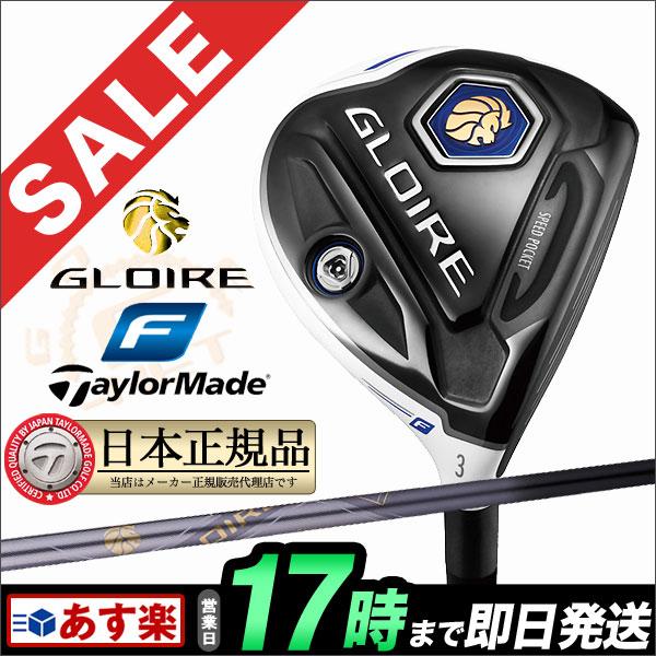 日本正規品テーラーメイド GLOIRE グローレ F フェアウェイウッド GL3300/GL3000 【ゴルフクラブ】