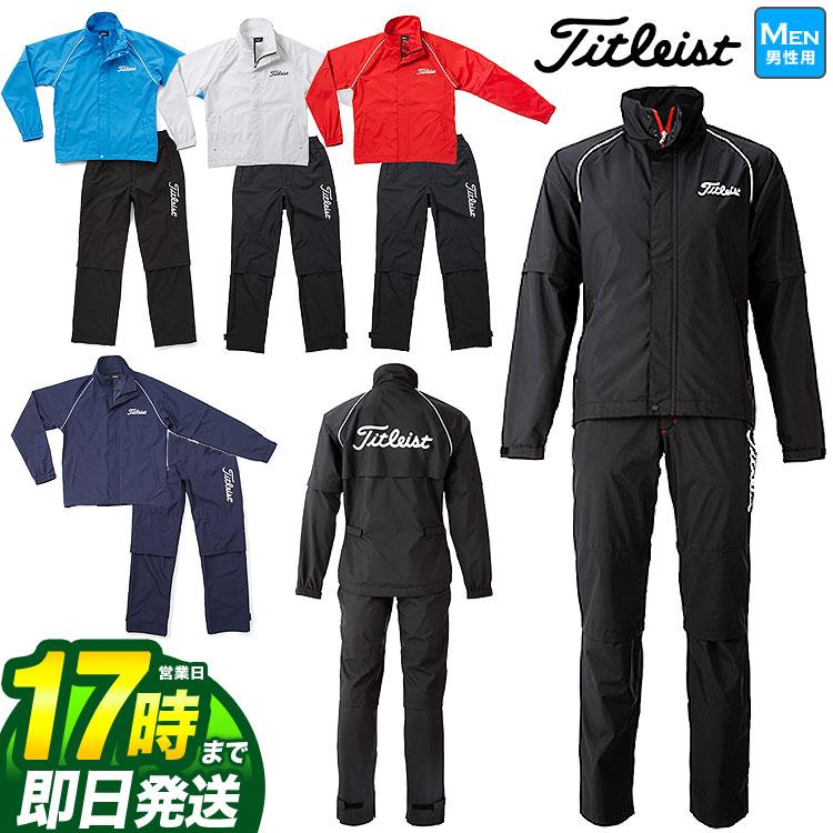 【FG】日本正規品Titleist タイトリスト ゴルフ ウェア メンズ TSMR1592 レインウェア 上下セット