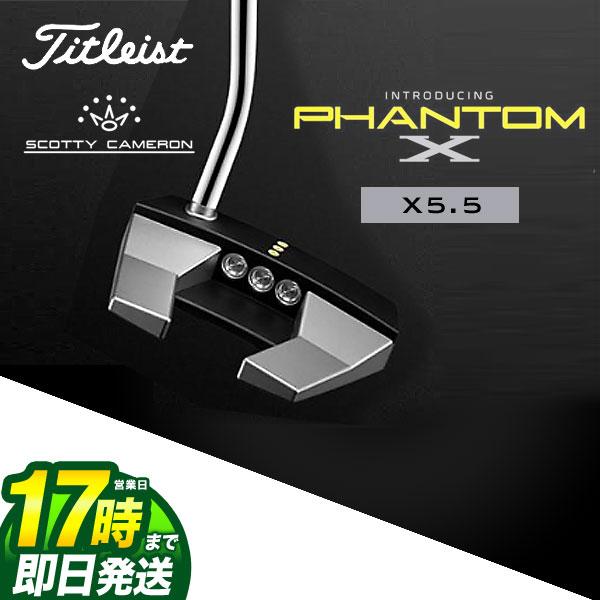 【FG】日本正規品2019年モデル タイトリスト Titleist スコッティ・キャメロン PHANTOM X 5.5 ファントムX パター