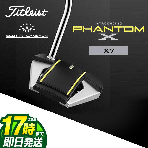 【FG】日本正規品2019年モデル タイトリスト Titleist スコッティ・キャメロン PHANTOM X 7 ファントムX パター