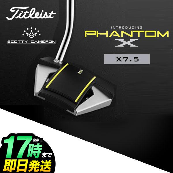 【FG】日本正規品2019年モデル タイトリスト Titleist スコッティ・キャメロン PHANTOM X 7.5 ファントムX パター