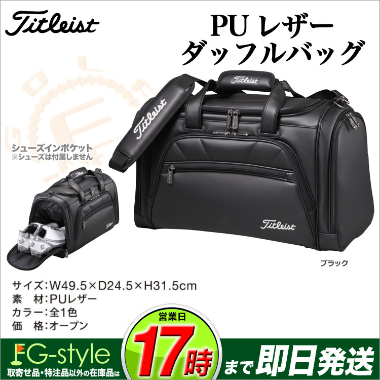 【あす楽】日本正規品Titleist タイトリスト ゴルフ AJBB72 ダッフルバッグ ボストンバッグ