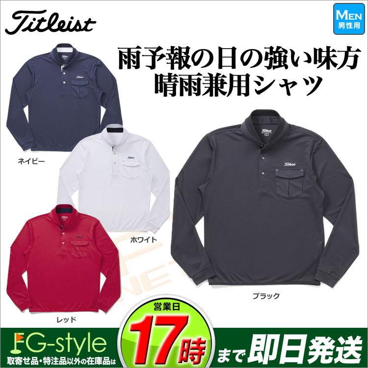 日本正規品秋冬 Titleist タイトリスト ゴルフウェア TWMC1709 ウォーターリペレント シャツ (晴雨兼用 ポロシャツ) (メンズ)