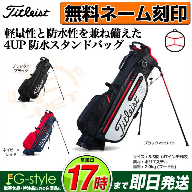 【FG】【日本正規品】 Titleist タイトリスト ゴルフ TB8SX2 4UP防水スタンドバッグ キャディバッグ