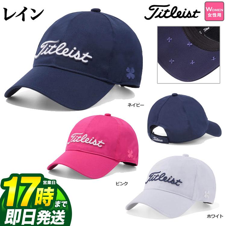 タイトリストTitleist ゴルフ 期間限定お試し価格 レイン帽子 レインウェア 女性用 FG 高品質新品 レディース HJ9LPR タイトリスト ウィメンズレインキャップ Titleist L