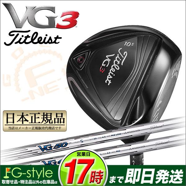 【正規逆輸入品】 日本正規品タイトリスト Titleist ドライバー 16 VG3 VG3 ドライバー タイトリストVG50 16/60【ゴルフクラブ】, 岩瀬郡:002fb9e3 --- iclos.com