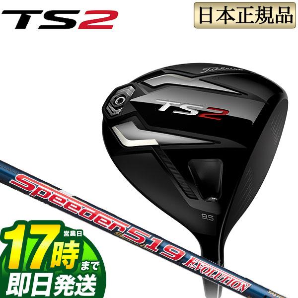 タイトリスト ゴルフ Titleist TS2 ドライバー TITLEIST Speeder 519 EVOLUTION スピーダーエボリューション