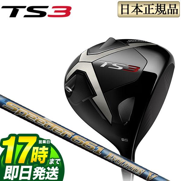 【あす楽】タイトリスト ゴルフ Titleist TS3 ドライバー Speeder 661 EVOLUTION V スピーダーエボリューション5