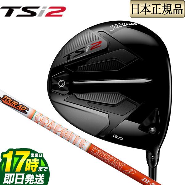 【FG】【日本正規品】タイトリスト ゴルフ Titleist TITLEIST TSi2 DRIVER ドライバー Tour AD DI ツアーAD