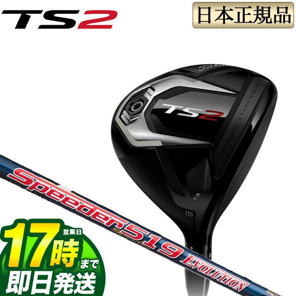 【FG】タイトリスト ゴルフ Titleist TS2 フェアウェイウッド TITLEIST Speeder 519 EVOLUTION スピーダーエボリューション