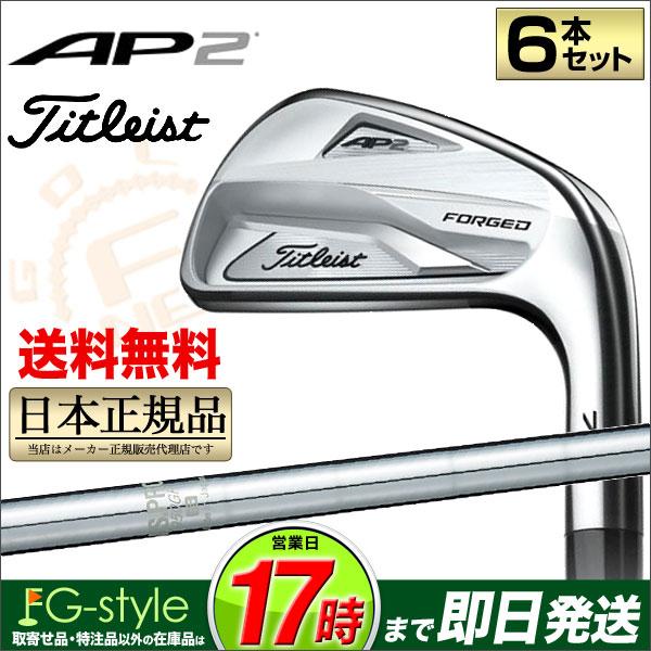 日本正規品2018年モデル タイトリスト Titleist 718 AP2 アイアン 6本セット(#5-#9、P) N.S.PRO 950GH/NSプロ (フレックスS)