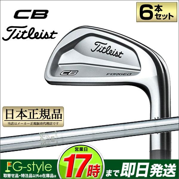 【あす楽】日本正規品タイトリスト Titleist 718 CB アイアン 6本セット(#5-#9、P) N.S.PRO 950GH/NSプロ (フレックスS)