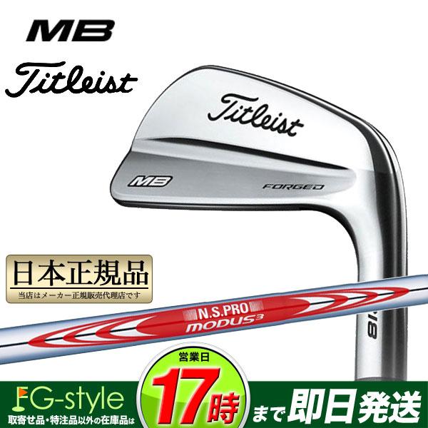 【あす楽】日本正規品タイトリスト Titleist 718 MBアイアン 単品 N.S.PRO MODUS3 TOUR120/NSプロ モーダス ツアー (フレックスS)