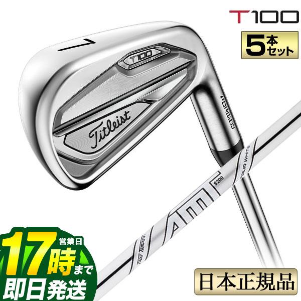 【FG】タイトリスト ゴルフ Titleist Tシリーズ T100 アイアンセット 5本セット(#6-#9、P) AMT TOUR WHITE ツアーホワイト スチールシャフト