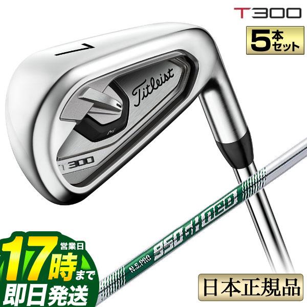 【FG】タイトリスト ゴルフ Titleist Tシリーズ T300 アイアンセット 5本セット(#6-#9、P) N.S.PRO NSプロ 950GH neo ネオ スチールシャフト