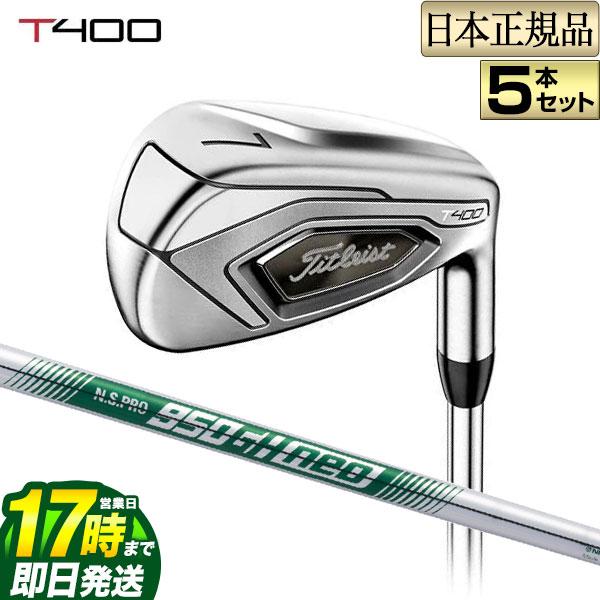 【FG】【日本正規品】タイトリスト ゴルフ Titleist 2020年モデル T400 アイアンセット 5本セット N.S.PRO 950GH neo NSプロ ネオ (S) スチールシャフト【ゴルフクラブ】