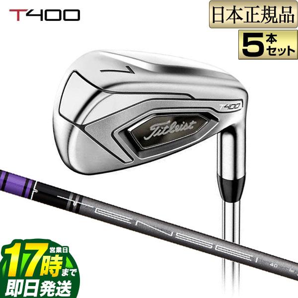 【FG】【日本正規品】タイトリスト ゴルフ Titleist 2020年モデル T400 アイアンセット 5本セット Titleist Tensei Purple テンセイ パープル40 カーボンシャフト【ゴルフクラブ】