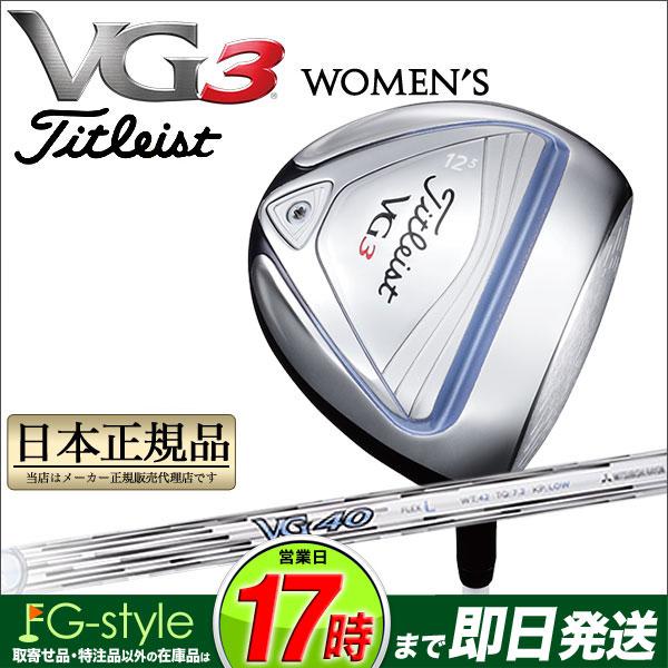 【あす楽】日本正規品タイトリスト Titleist 16 VG3 ドライバー ウィメンズ タイトリストVG40 カーボンシャフト 【ゴルフクラブ】