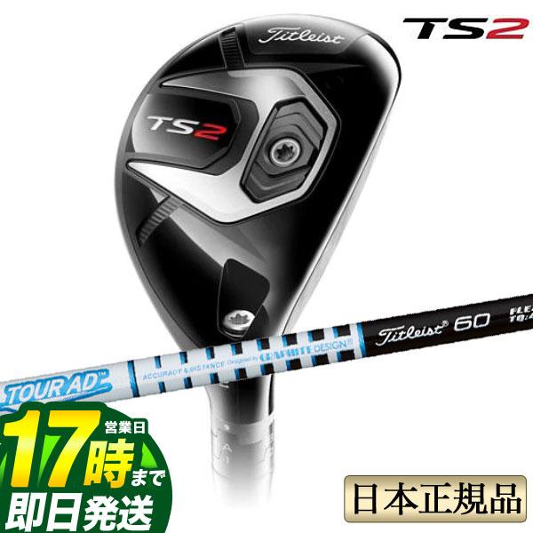 【FG】タイトリスト ゴルフ Titleist TS2 Utility Metal ユーティリティ メタル Titleist TourAD ツアーAD T-60 カーボンシャフト