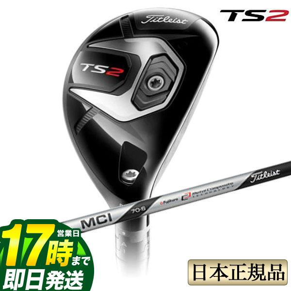 【FG】タイトリスト ゴルフ Titleist TS2 Utility Metal ユーティリティ メタル Titleist MCI Matte Black 70 マットブラック カーボンシャフト