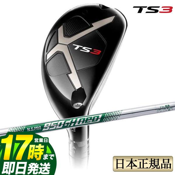 【FG】タイトリスト ゴルフ Titleist TS3 Utility Metal ユーティリティ メタル N.S.PRO NSプロ 950GH neo ネオ スチールシャフト
